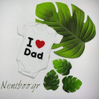 Ζιπουνάκι  I Love Dad Λευκό