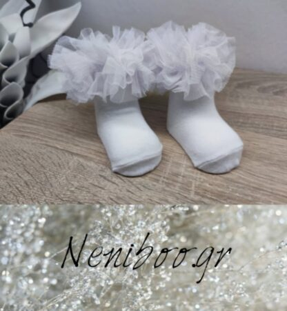 Κάλτσες Με Τούλι Λευκό