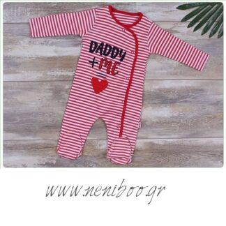 Φορμάκι Λευκό-Κόκκινο Ριγέ Daddy+Me=Love